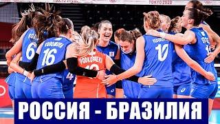 Олимпиада 2020 в Токио Волейбол женщины 1 4 финала Россия Бразилия