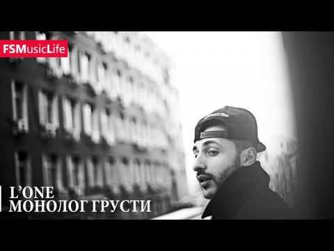 L'One - Монолог Грусти