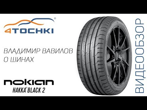Видеообзор Nokian Hakka Black 2