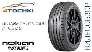 Видеообзор шины Nokian Hakka Black 2 на 4точки. Шины и диски 4точки - Wheels & Tyres
