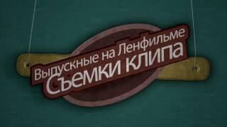 видео Выпускной вечер в 4 классе: сценарий, поздравления
