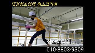 대전청소업체 청소코리아 신탄진 유한***공장청소 대전공…