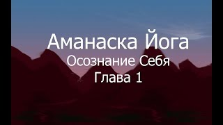 Горакшанатх. Аманаска Йога. Глава 1