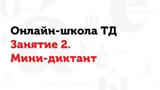 01.03.17 Занятие 2. Мини-диктант. Онлайн-школа Тотального диктанта