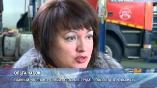 Специалисты по охране труда провели проверку условий работы на предприятиях «Алмаздортранса»