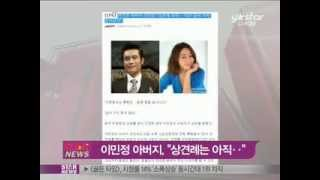 [Y-STAR] Lee Minjung father, When you say no yet married(이민정 아버지,아직 결혼은..)