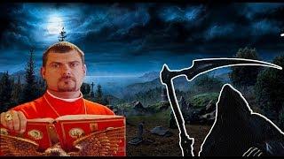 Проповеди Верона Аша -  путь в могилу
