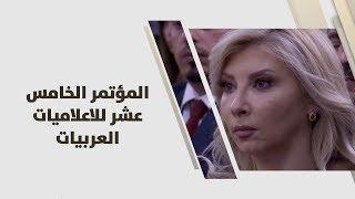 المؤتمر الخامس عشر للاعلاميات العربيات