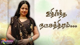 Actress Jothi Lakshmi Passes away due to Blood cancer | Polimer News