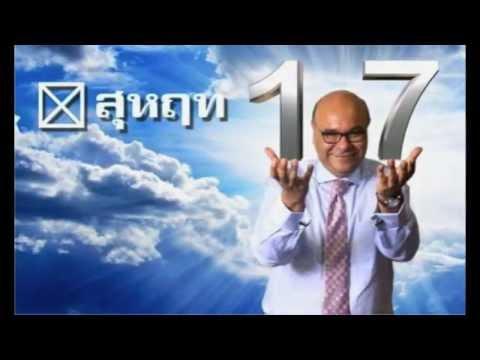 สุหฤท สยามวาลา # วิสัยทัศน์เบอร์17