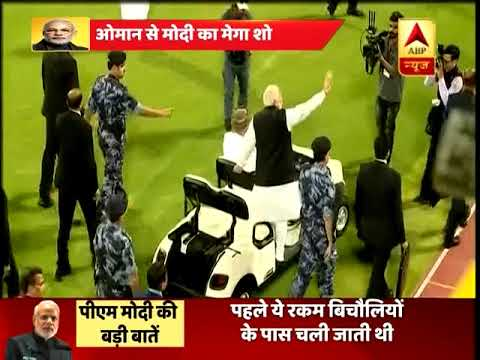 Muscat: PM Narendra Modi waves while taking rounds of the Sultan Qaboos Sports Complex