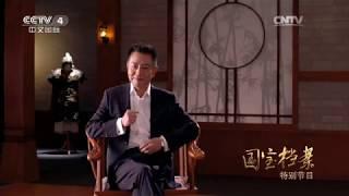 特别节目:探秘历史 纪晓岚的宦海沉浮  【国宝档案 20160202】
