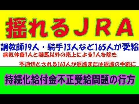 【激震】JRA日本中央競馬会・厩舎関係者による持続化給付金の不適切受給問題