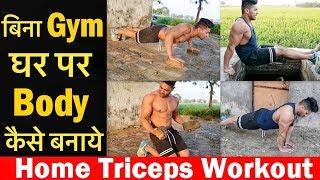 बिना जिम के बॉडी कैसे बनाये Triceps | home triceps workouts in hindi (no gym)