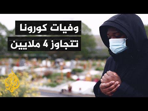 كورونا.. الإصابات تتجاوز 200 مليون حالة بالعالم والوفيات تتخطى الـ 4 ملايين  - نشر قبل 2 ساعة