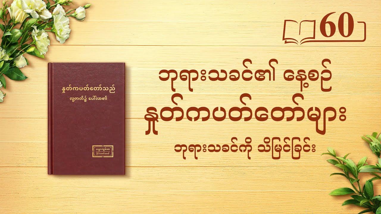 """ဘုရားသခင်၏ နေ့စဉ် နှုတ်ကပတ်တော်များ   """"ဘုရားသခင်၏ အမှုတော်၊ ဘုရားသခင်၏ စိတ်သဘောထားနှင့် ဘုရားသခင် ကိုယ်တော်တိုင် (၂)""""   ကောက်နုတ်ချက် ၆၀"""