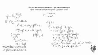 Функции с целыми значениями в ЕГЭ по математике