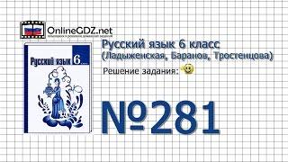 Задание № 281 — Русский язык 6 класс (Ладыженская, Баранов, Тростенцова)
