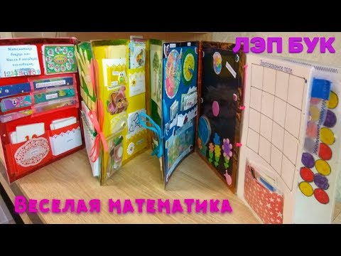 Дидактическое пособие по математике своими руками для детского сада