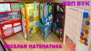 Лэпбук по математике