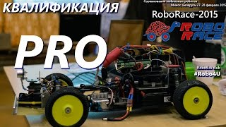 RoboRace квалификация PRO