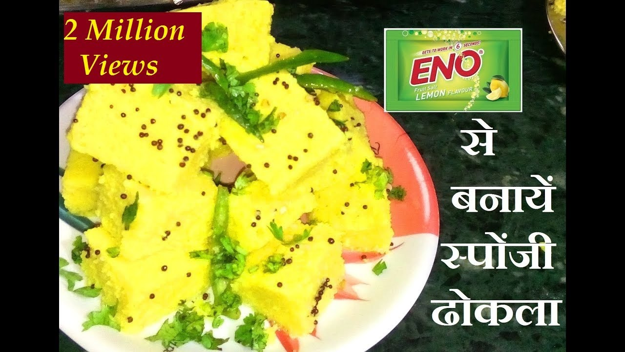 Cake Banane Ki Recipe Dikhao: Eno Se Dhokla Banane Ki Recipe
