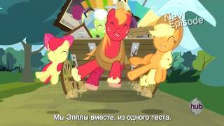 MLP:FIM - Apples To The Core song. Russian subtitles.
