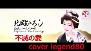 【不滅の愛】 北岡ひろし cover legend80