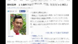 野村宏伸 15歳年下女性と再婚していた「ビビビッと来た」ドラマ「教師...