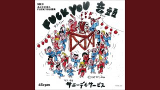 Provided to YouTube by TuneCore Japan FUCK YOU音頭 · Sunny Day Service FUCK YOU音頭 ℗ 2018 ROSE RECORDS Released on: 2018-05-08 Composer: ...