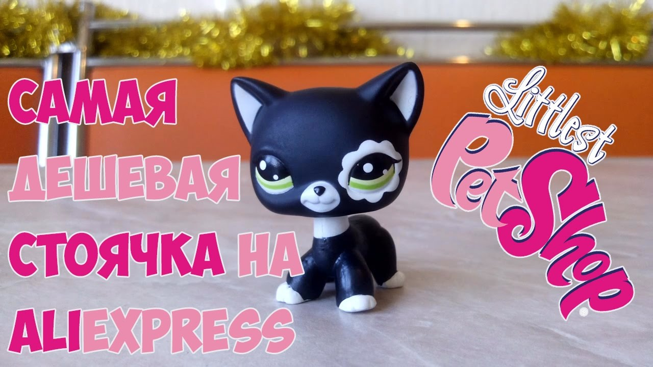 Пет шоп посылка с сайта AliExpress!ЛПС, LPS / Pet shop parcel from .
