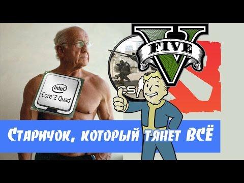 [сокет 775] апгрейд за 13 тысяч (GTA V, Fallout 4, The Witcher 3: High)