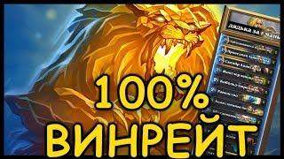 100% ВИНРЕЙТ КОЛОДА С ПРУФАМИ