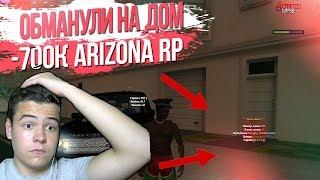 ОБМАНУЛИ НА ДОМ В GTA SAMP l -700.000 виртов на Arizona RP
