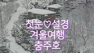겨울여행♡첫눈♡설경 ♡청풍호 ♡CLUB ES