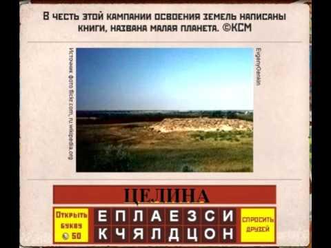 Игра Назад в СССР Вспомни СССР Ответы на все уровни в