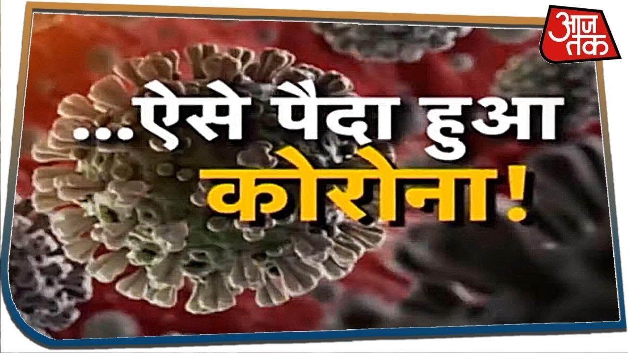 Coronavirus की Inside Story! | Vardaat with Shams Tahir Khan