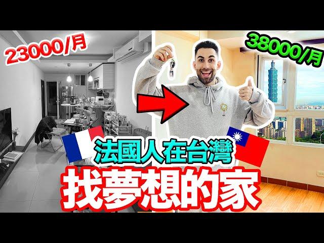 法國人第一次在台灣找房子!不懂怎麼有這些東西🤔️🇫🇷 MOVING HOUSE IN TAIWAN