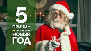 5 причин не праздновать Новый Год