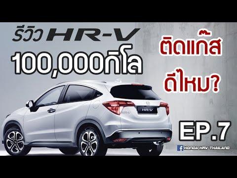 รีวิว 100,000โล EP.7 ติดแก๊ส LPG ดีไหม?