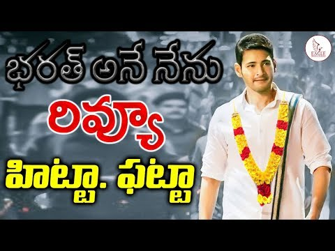 Bharat Ane Nenu Review And Rating || Public Talk || Mahesh Babu || Koratalahsiva | Eagle Media Works