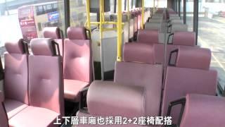 巴士坐椅的演進