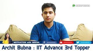 IIT Advance 3rd Topper Archit Bubna : ये किताबें बना देंगी आपको भी टॉपर | IIT JEE Tips
