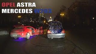 Тыл Или Фронт?/Opel Astra Или Mercedes W203