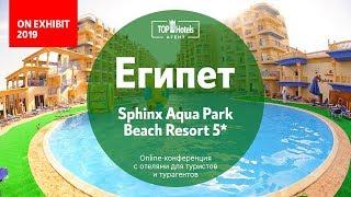 Sphinx Aqua Park Beach Resort 5* Хургада, Египет. Обзор отеля