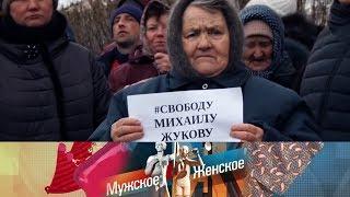 Тещин приговор. Мужское / Женское. Выпуск от 17.02.2020