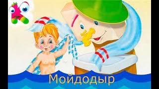 МОЙДОДЫР   Аудиосказка для детей