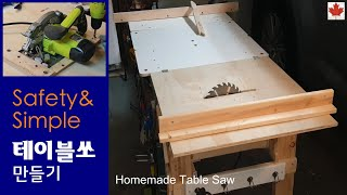 Safety & Simple 테이블쏘  만들기 …