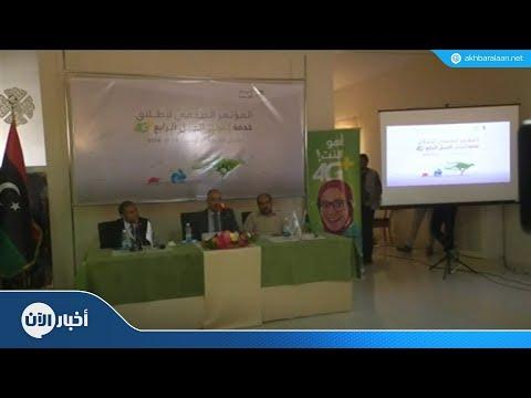 تشغيل الجيل الرابع للإتصالات في ليبيا