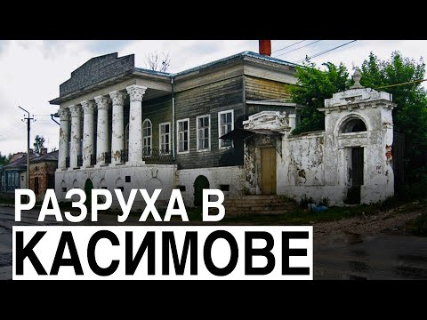 Подмосковное ханство | Разруха в Касимове